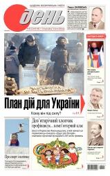 День (п'ятниця) №22-23 02/2014