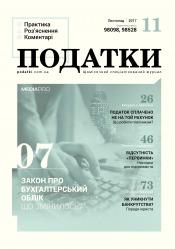 Податки. Практика, роз'яснення, коментарі №11 11/2017