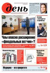 День. На русском языке. (пятница) №205-206 10/2020