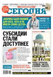 Сегодня. Киевский выпуск №190 10/2018