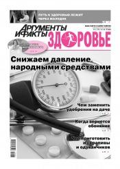 Аргументы и Факты. Здоровье №21 05/2021