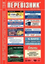 Перевізник бюлетень №3 07/2015
