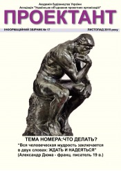 ПРОЕКТАНТ №17 11/2015