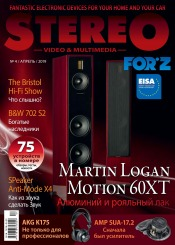 Stereo №4 04/2019