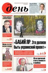 День. На русском языке №119 07/2017
