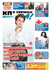 Комсомольская правда (четверг) №25 02/2020