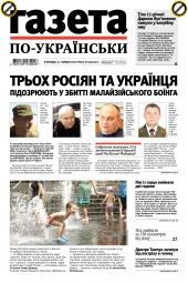 Газета по-українськи №47 06/2019