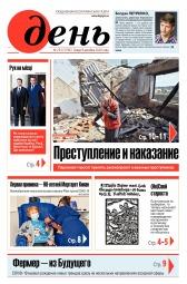 День. На русском языке №233 12/2020