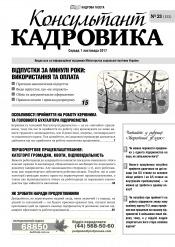 Консультант Кадровика №21 11/2017
