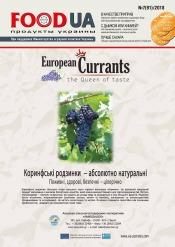 FOOD UA. Продукты Украины. №7 12/2018