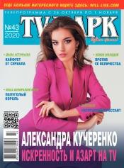 TV-Парк №43 10/2020