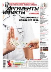 Аргументы и факты №10 03/2020