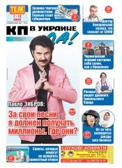 КП в Украине (четверг) №22 06/2021