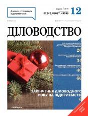 Діловодство та документообіг №12 12/2019