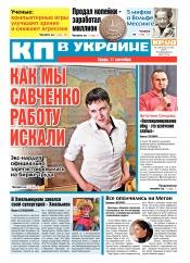 Комсомольская правда №138 09/2019