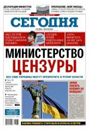 Сегодня. Киевский выпуск №260 12/2014