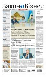 Закон і Бізнес (українською мовою) №25-26 06/2018