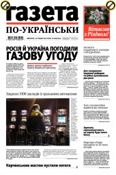 Газета по-українськи №101 12/2019