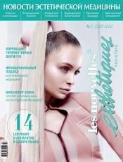 Les Nouvelles Esthetiques Украина №2 04/2020