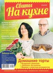Сваты на кухне №4 04/2017