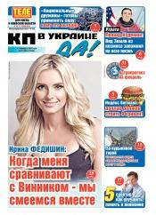 Комсомольская правда (четверг) №15 02/2018