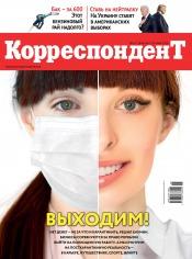 Корреспондент №6-7 04/2020