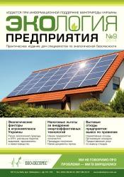 Экология предприятия №9 09/2014