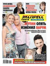 Экспресс-газета №40 09/2020