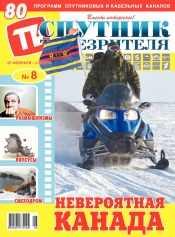 Спутник телезрителя №8 02/2019