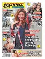 Экспресс-газета №24 06/2019