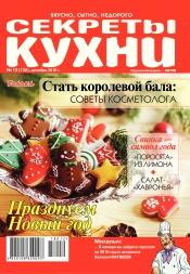 Секреты кухни №12 11/2018