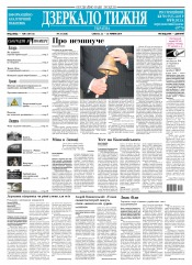 Дзеркало тижня. Україна №24 06/2019