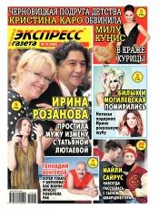Экспресс-газета №18 04/2015