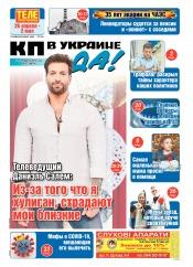 КП в Украине (четверг) №16 04/2021