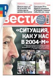 Вести №100 08/2020