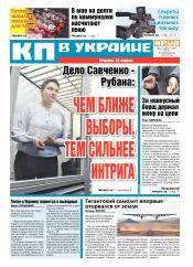Комсомольская правда №57 04/2019