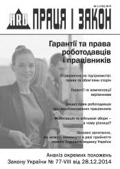 Праця і закон №2 02/2015
