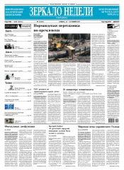 Зеркало недели. Украина №45 11/2019
