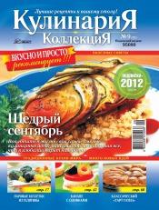Кулинария. Коллекция №9 09/2011