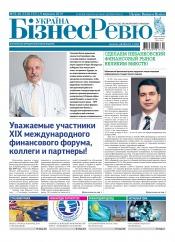 Україна Бізнес Ревю №35-36 09/2019