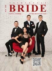 Bride Kremenchuk №35 09/2020