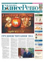 Україна Бізнес Ревю №51-52 12/2014