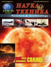 Наука и техника №10 10/2011