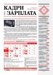 Кадри і зарплата №18 10/2019