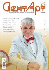 ДентАрт (На русском языке) №4 11/2019