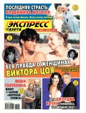 Экспресс-газета №26 06/2017