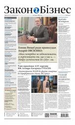 Закон і Бізнес (українською мовою) №41 10/2019