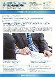 Інтерактивна бухгалтерія №15 01/2014