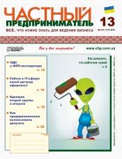 Частный предприниматель газета №13 08/2018