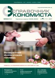 Справочник экономиста №4 04/2017